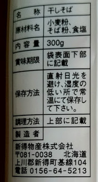 soba4804